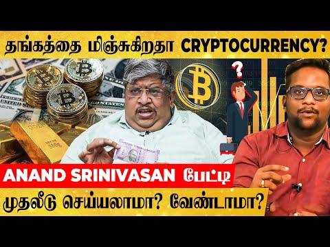 """""""இத செஞ்சா நடுத்தெருவுக்கு வர ஆபத்தா?"""" – Anand Srinivasan பேட்டி   Cryptocurrency   Gold"""