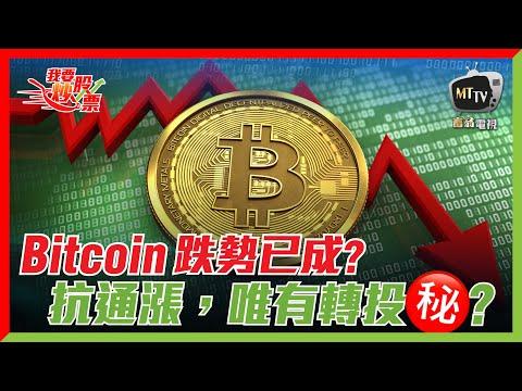 【Live 我要炒股票】Bitcoin 跌勢已成? 抗通漲,唯有靠它? 2021/04/26 #bitcoin #虛擬貨幣