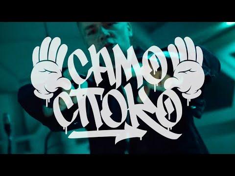 Ицо Хазарта feat. Valentina – Само споко [Official Video]
