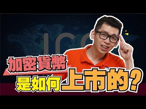 什麼是ICO? (Initial Coin Offering)| Spark Liang 貨幣