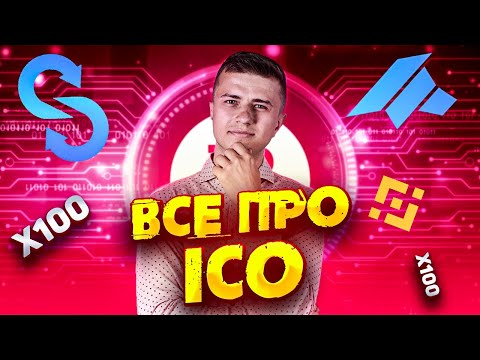 Как Инвестировать в ICO?   Что такое IEO?   Обзор ICO DAO Maker и PancakeSwap