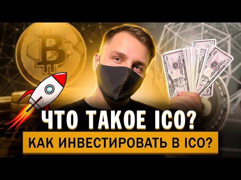 Как и Где Участвовать В ICO? Что Такое ICO? Как Инвестировать в ICO? Как Пополнить Счет На Coinlist?